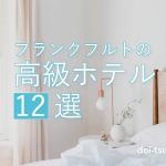 在住者紹介!フランクフルトの高級ホテル・5つ星ホテル【12選】
