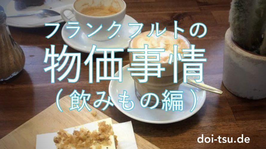 【フランクフルトの物価事情】飲みもの編