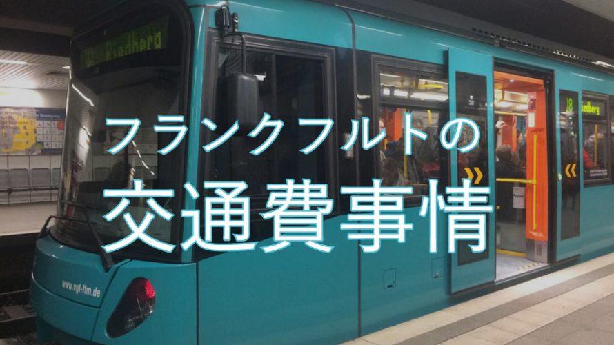 【2020年版】フランクフルトの移動方法、切符の種類や運賃ガイド