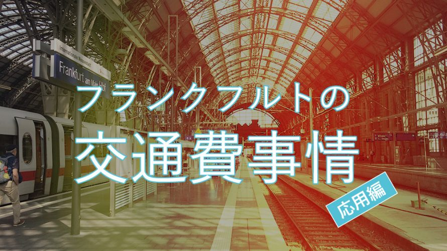 ヘッセンチケット以外にも!フランクフルトのお得なチケット【日帰り旅行に!】