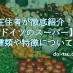 【ドイツのスーパーマーケット】種類や特徴を在住者が徹底比較&紹介!