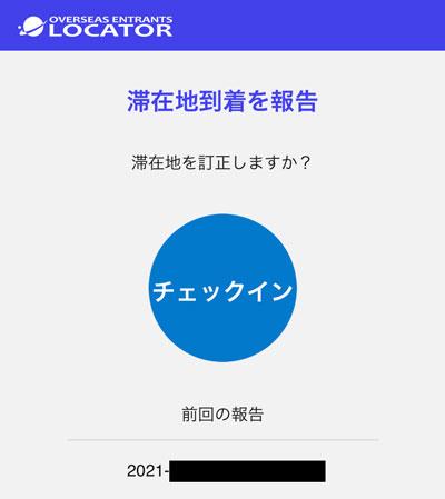 コロナ禍の日本帰国で必要なアプリ