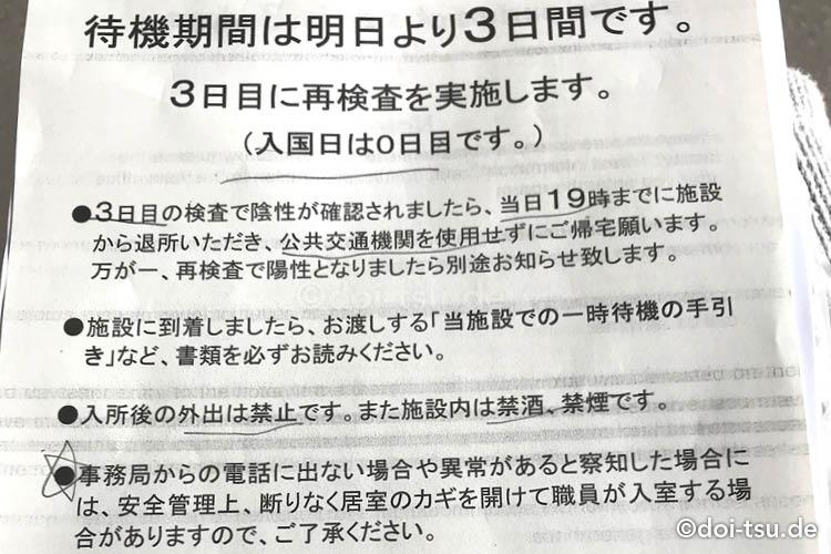 【コロナ禍の帰国】関西空港での日本入国の体験談をドイツ在住者が紹介