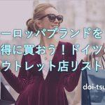【12選・ドイツのおすすめアウトレット店リスト】ヨーロッパブランドをお得に買おう!