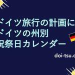 【2020年・州別】ドイツの祝日カレンダーと知っておくべきポイント
