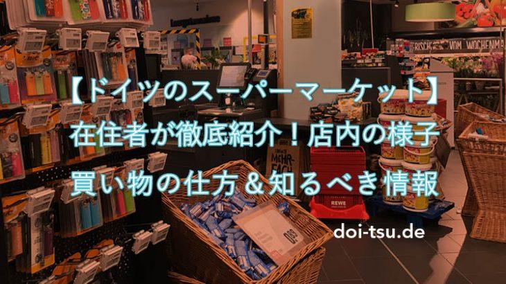 【ドイツのスーパーマーケット】買い物の方法や知るべき18のこと、店内の様子を在住者が徹底紹介!