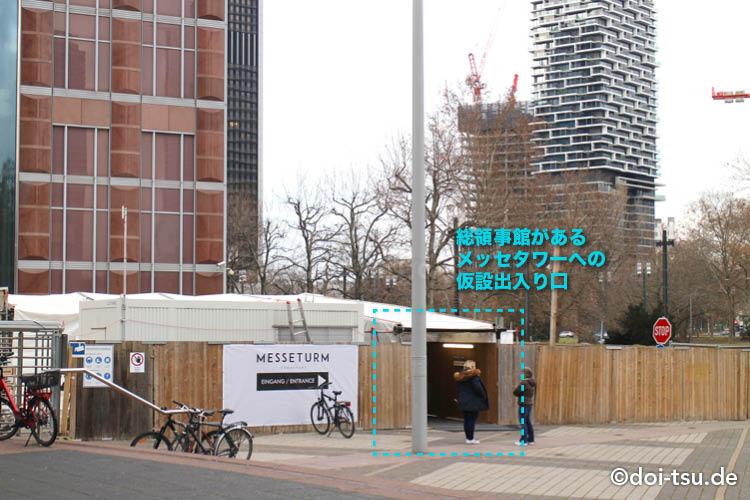 在フランクフルト日本国総領事館への行き方
