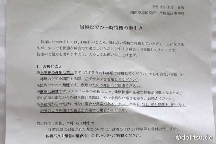 コロナ禍に海外在住者が日本に帰国して待機(強制隔離)したホテル日航関西空港の様子や隔離期間中の体験談