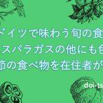 【ドイツの旬の食材】白アスパラガス他、季節の食べ物を在住者が一挙紹介!