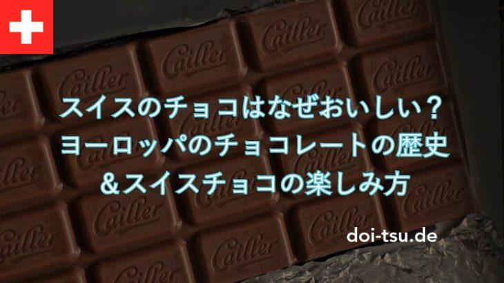 スイスのチョコはなぜおいしいのか?