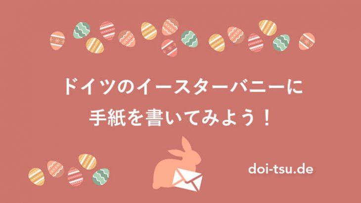 【復活祭】ドイツのイースターバニーに手紙を書くと返事がもらえるので書いてみよう!